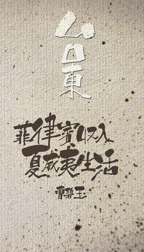 台東美食長濱100號1