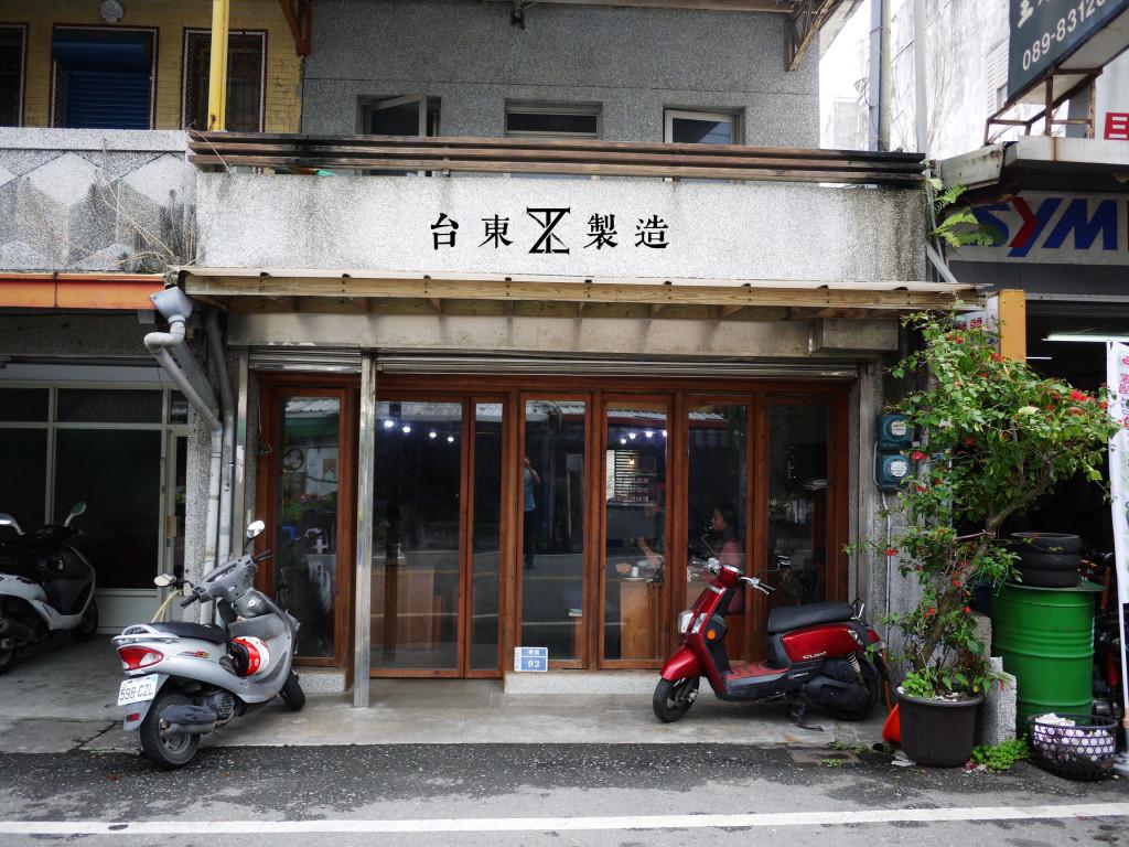 台東美食長濱100號2