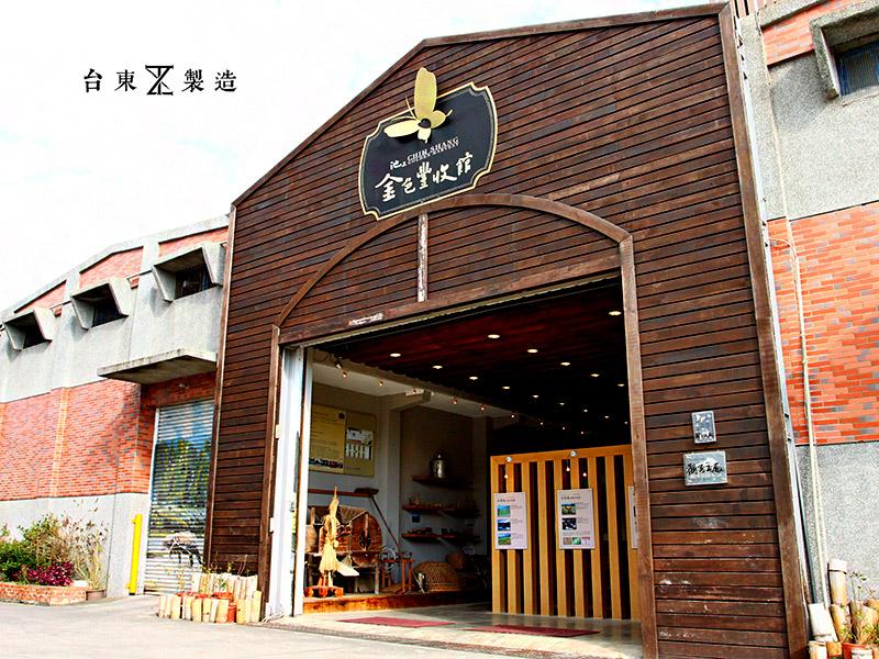 台東一日遊縱谷線台九線-29池上金色豐收館