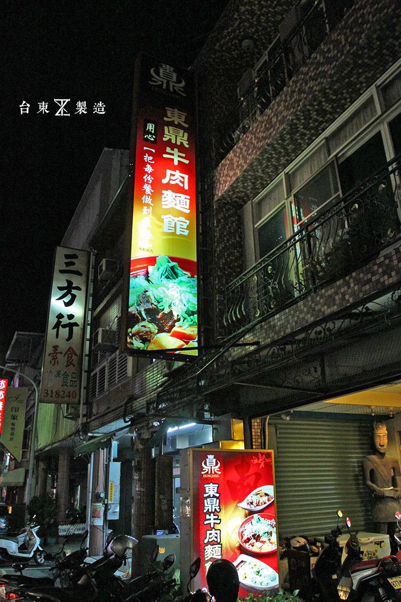 台東市區美食東鼎牛肉麵 (2)