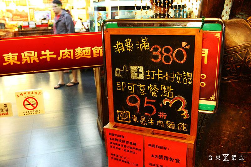 台東市區美食東鼎牛肉麵 (3)