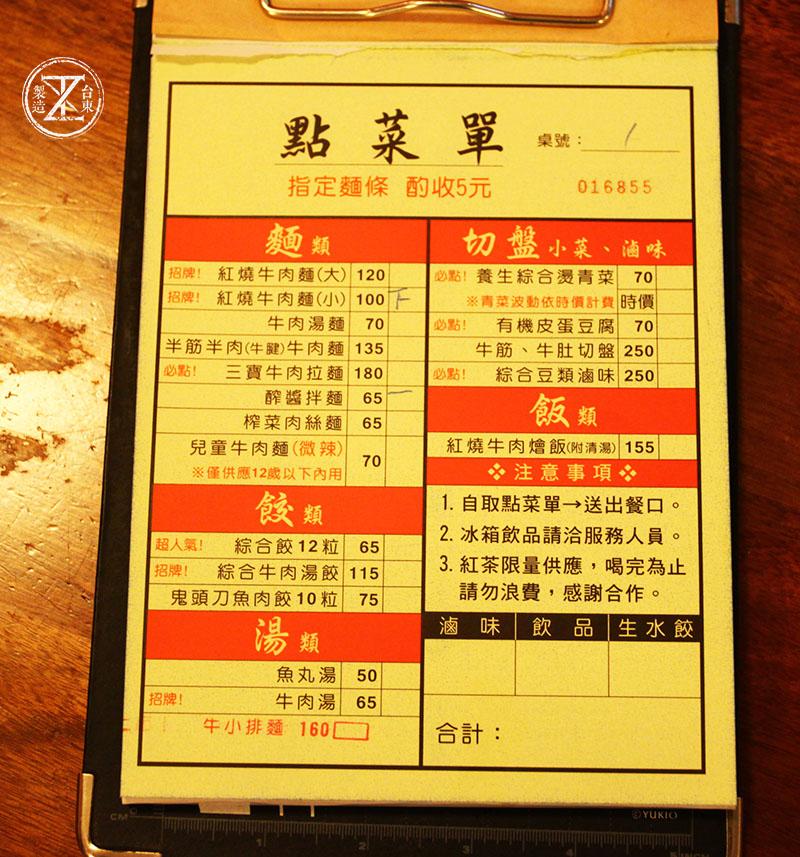 台東市區美食東鼎牛肉麵 (6)