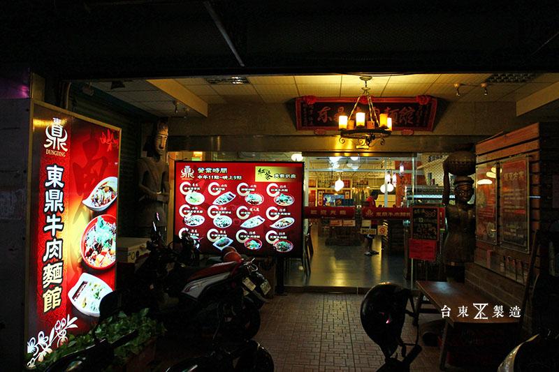 台東市區美食東鼎牛肉麵