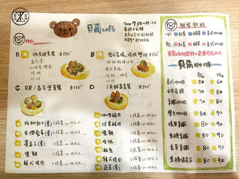 台東早午餐貝爾咖啡 bear cafe (21)