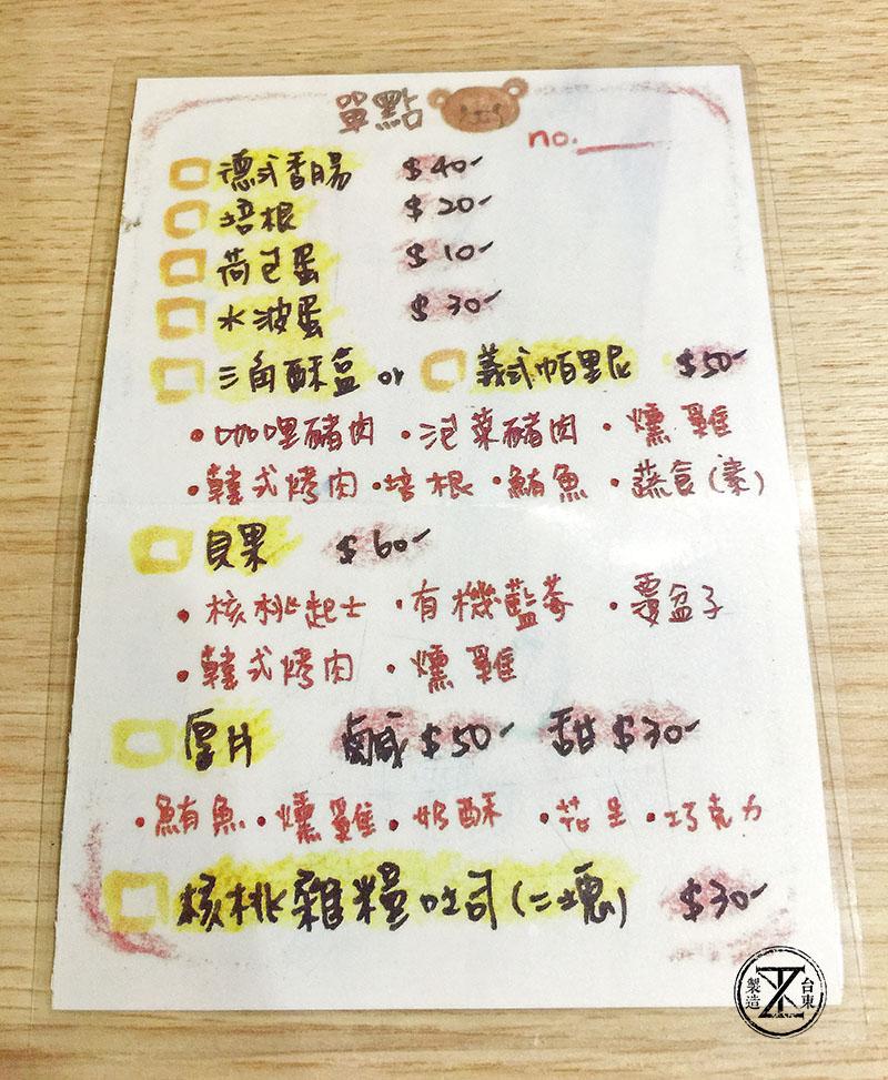 台東早午餐貝爾咖啡 bear cafe (24)