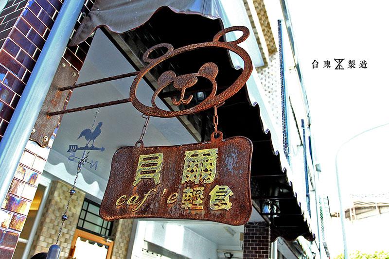 台東早午餐貝爾咖啡 bear cafe (8)