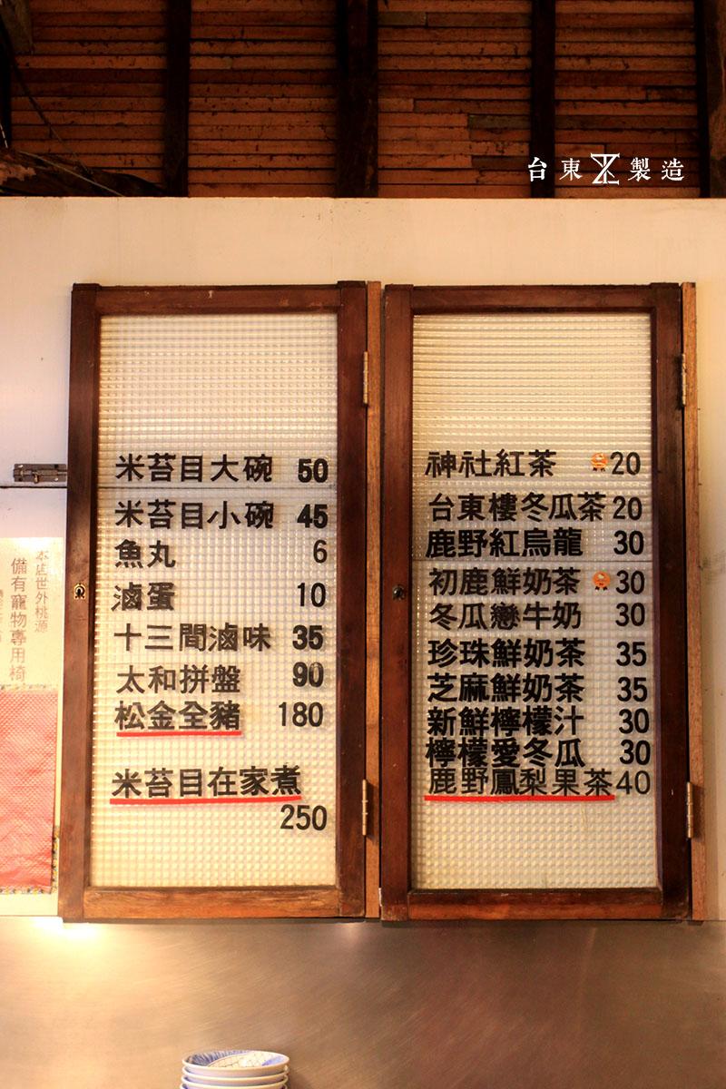 台東美食榕樹下米苔目 (11)