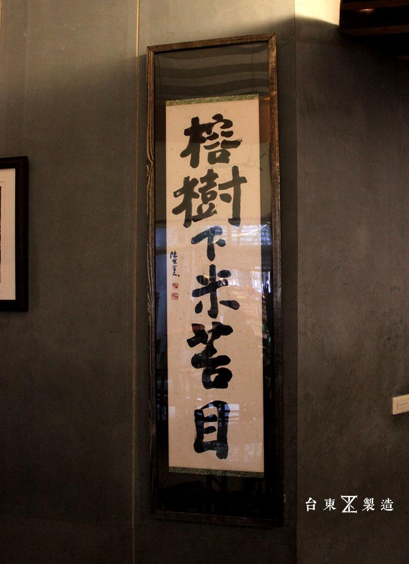 台東美食榕樹下米苔目 (19)