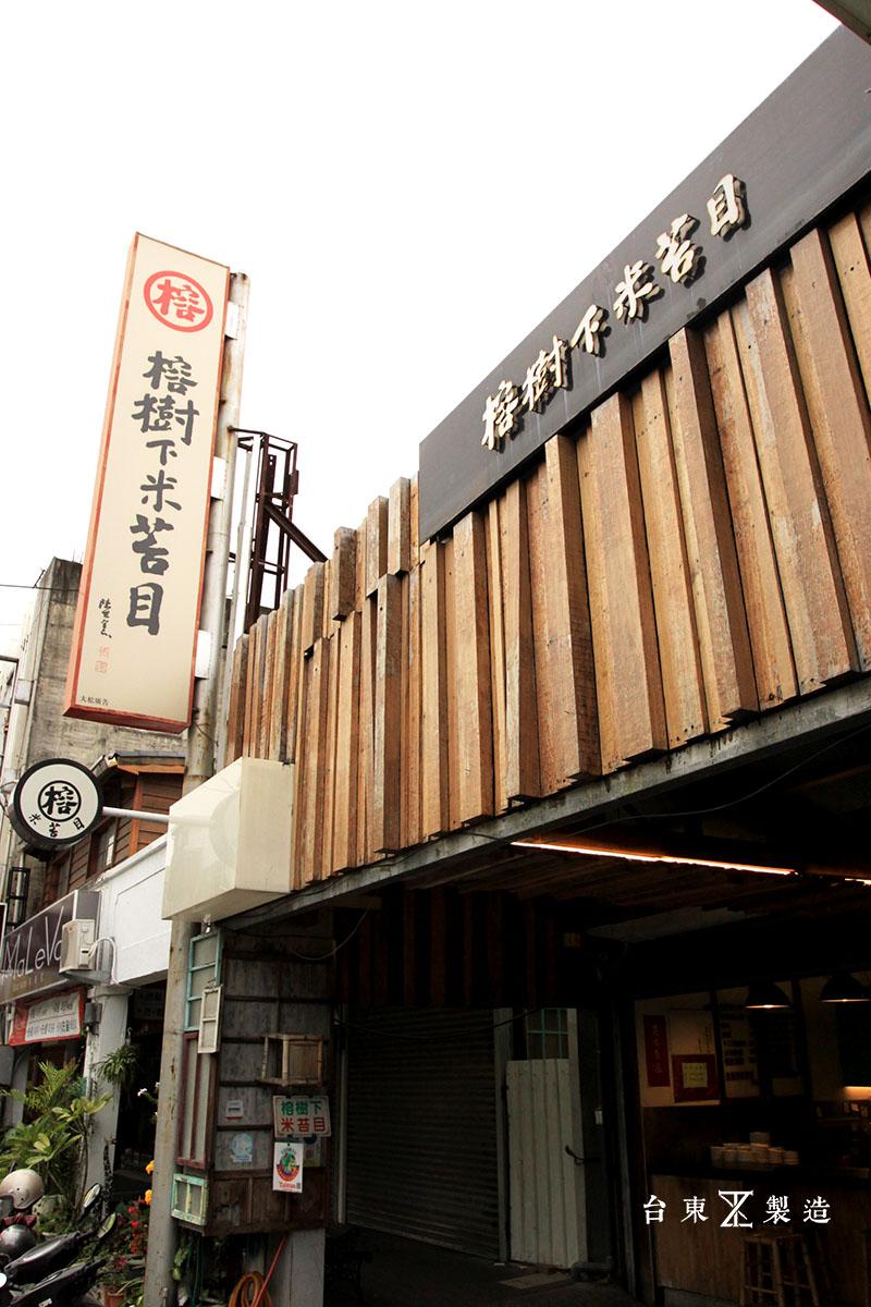 台東美食榕樹下米苔目 (8)