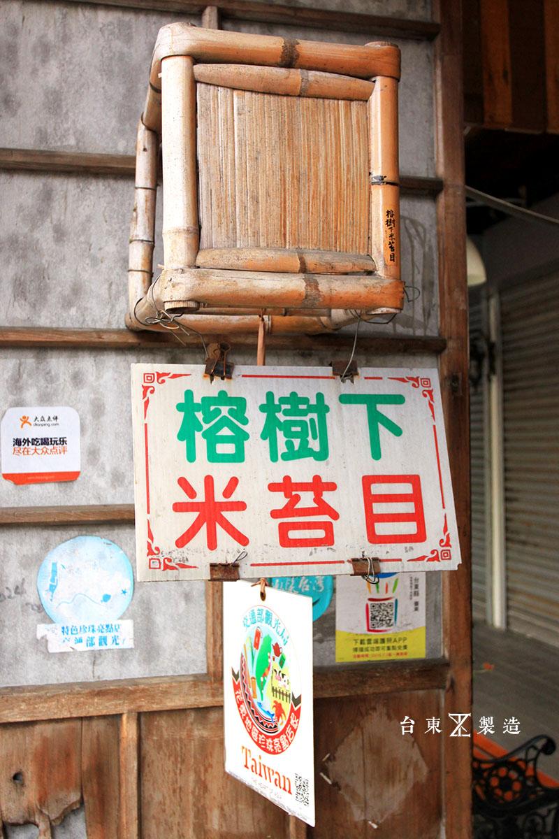 台東美食榕樹下米苔目 (9)