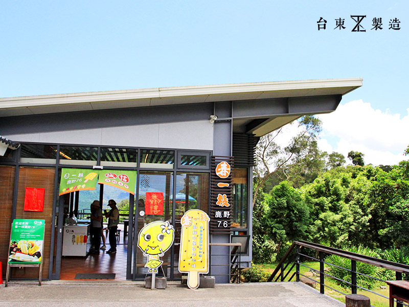 台東旅遊2016台東熱氣球嘉年華11-春一支冰棒鹿野76誠信商店