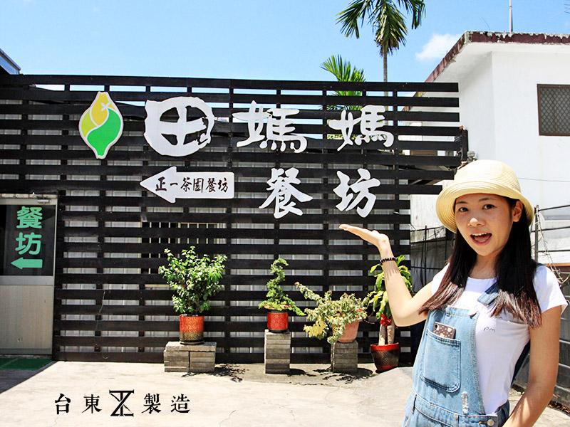 台東旅遊2016台東熱氣球嘉年華14-鹿野田媽媽餐廳