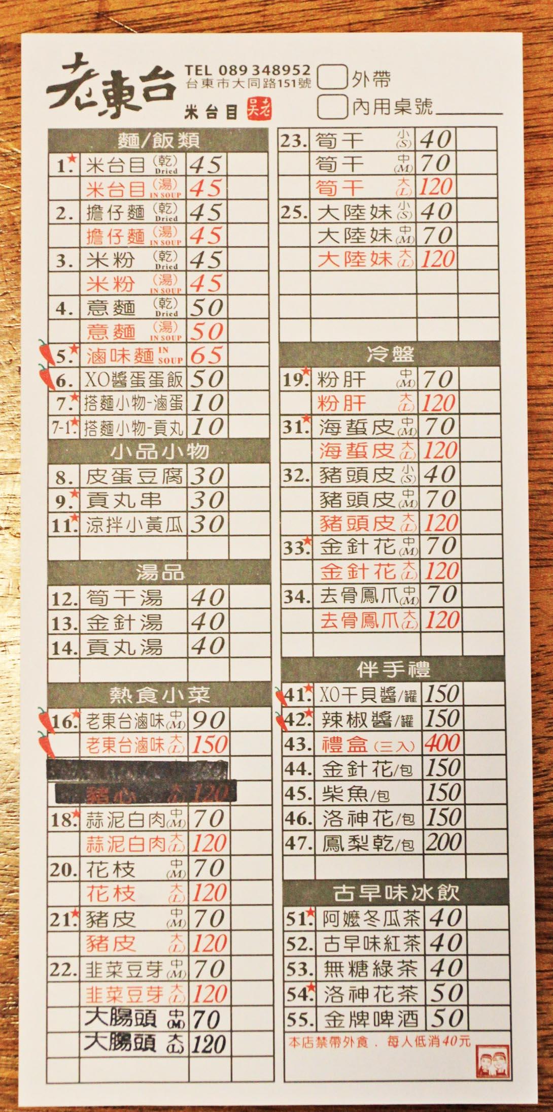 台東在地美食小吃老東台米苔目 (7)
