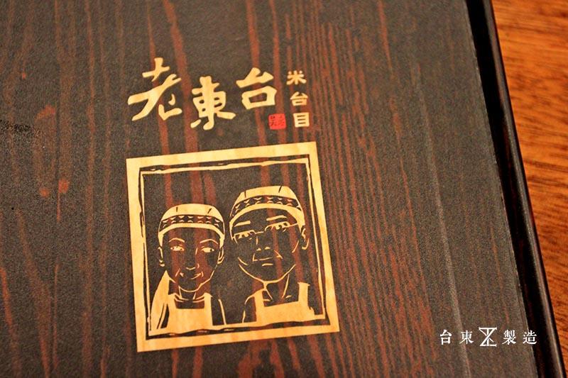 台東在地美食小吃老東台米苔目 (8)