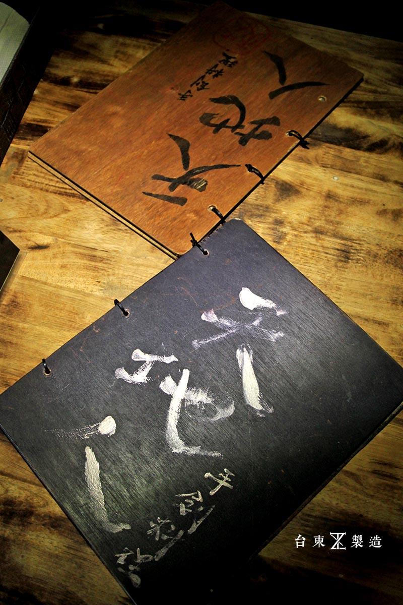 台東美食天地人手創料理台東製造 (12)