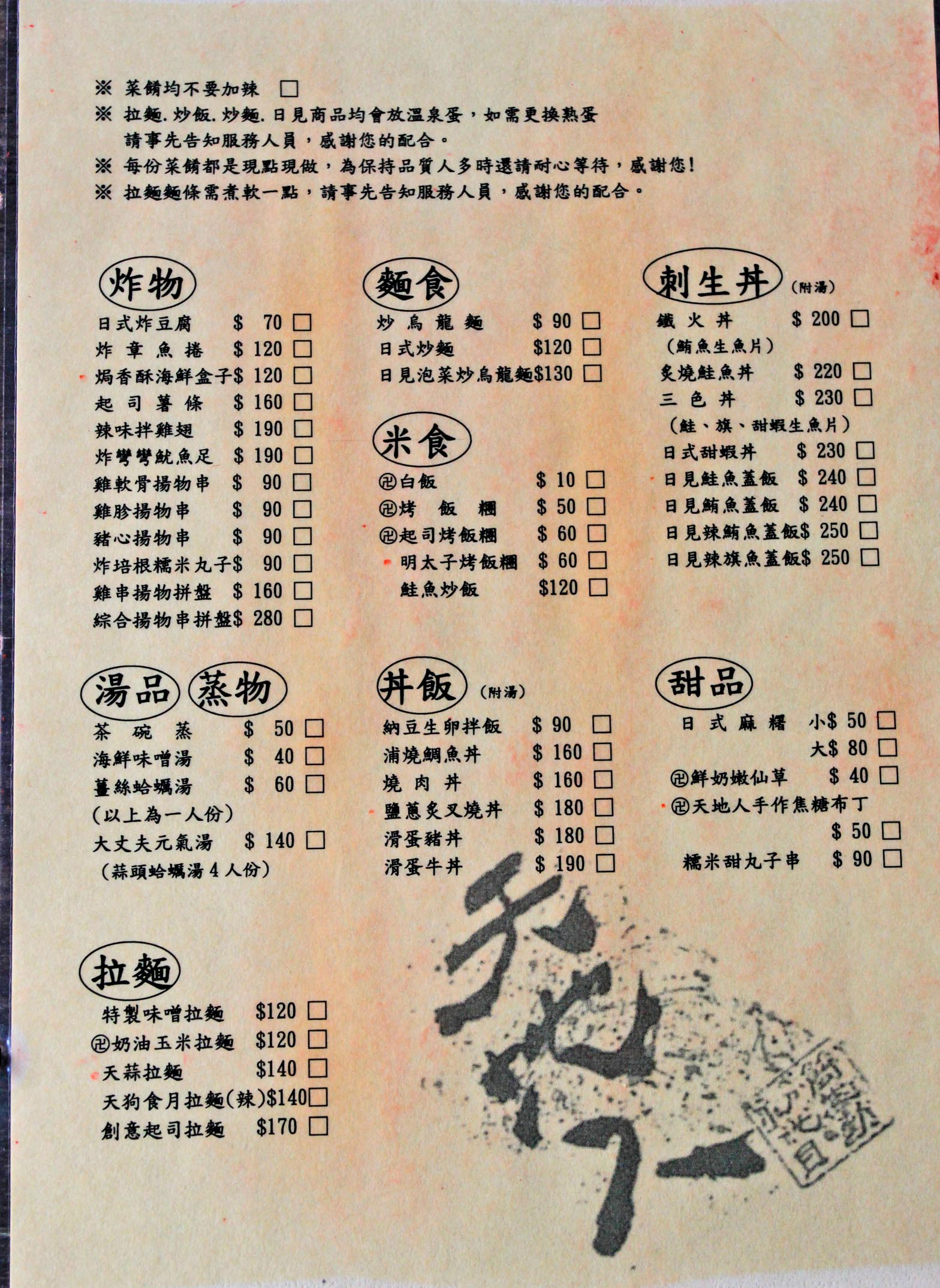 台東美食天地人手創料理台東製造 (14)