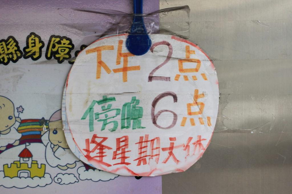 台東小吃廣東路蔥油餅13