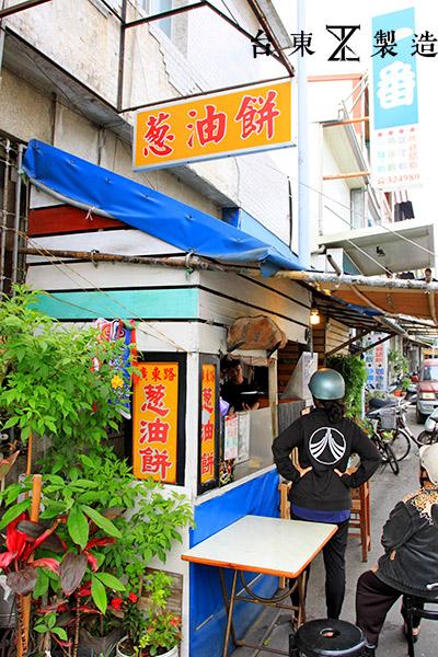 台東小吃廣東路蔥油餅16