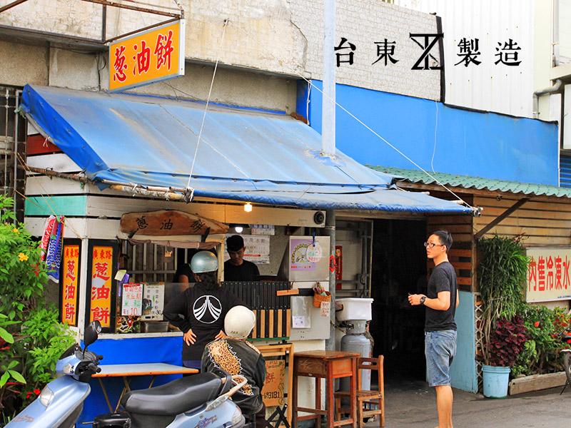 台東小吃廣東路蔥油餅2